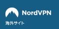 【NordVPN】プライバシー保護で安全な制限なしネットワーク!