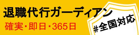東京都労働委員会認証の合同労働組合【退職代行ガーディアン】