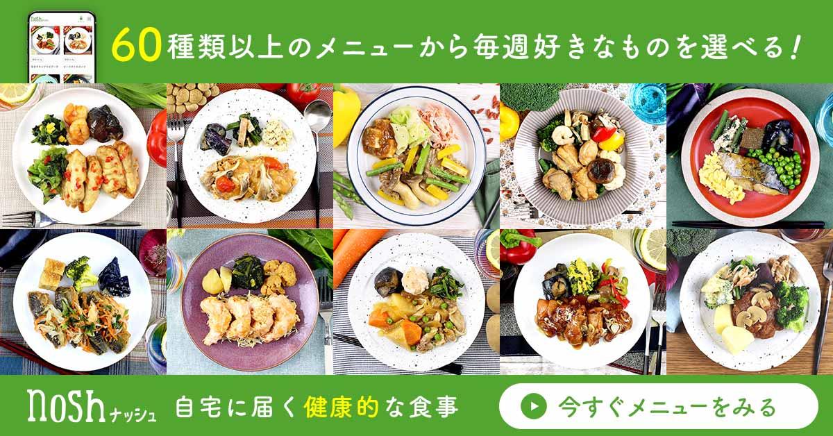 宅食サービス nosh(ナッシュ)