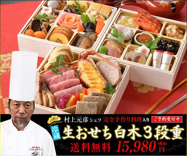 生おせち料理 村上シェフ手作り重入3段重【おせち卸販売ドットコム】