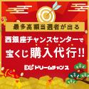 日本で最多高額当選者が出る売り場で宝くじ購入代行します!【ドリームチャンス】