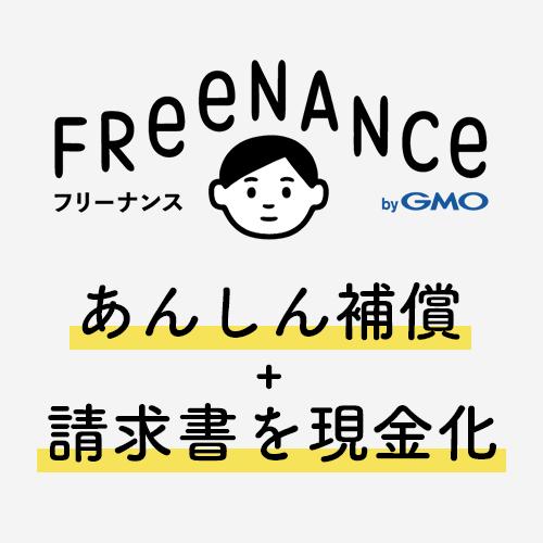 FREENANCE by GMO あんしん保障+請求書を現金化
