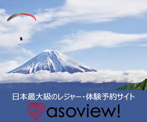 レジャー・遊び体験予約サイト【asoview!(アソビュー)】