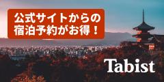 OYO(オヨ)ホテルのポイント対象リンク