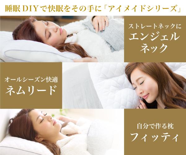 オーダーメイド枕 アイメイドシリーズ