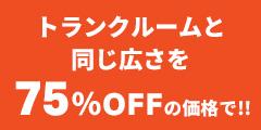 寺田倉庫のミニクラ(minikura)の詳細はこちら