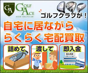 【期間限定】ゴルフエース「なんでも買取」キャンペーン