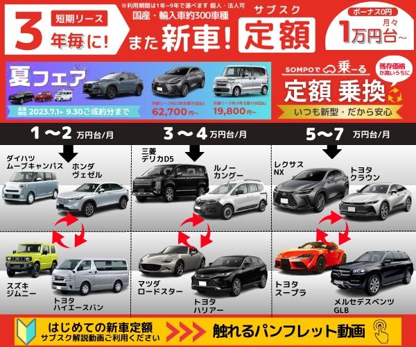 頭金0円、車検/保険料など全てコミコミ月額定額カーリース【SOMPOで乗ーる】