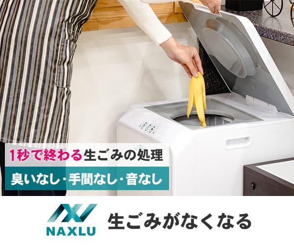 生ごみ処理機ナクスル(NAXLU)公式販売ページ