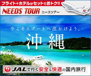 JALで格安旅行【ニーズツアー】
