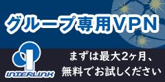 固定IP付きVPNサーバー【グループ専用VPNサーバー】