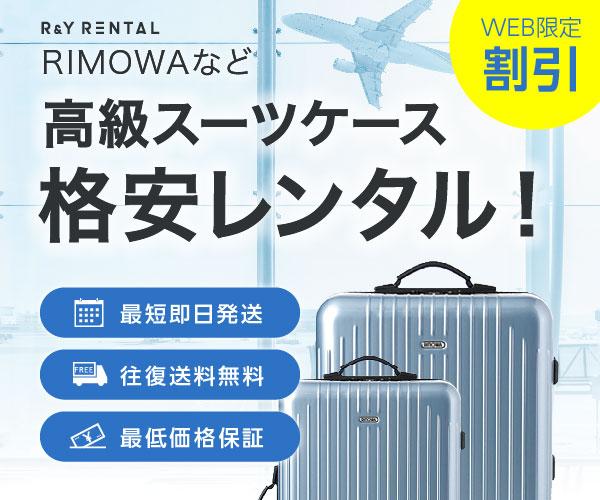 スーツケースレンタルなら日本最大級の【アールワイレンタル】R&Y Rental