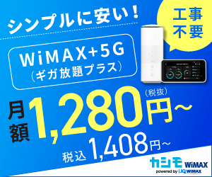 業界最安級!月額1,380円~利用できる「カシモWiMAX」