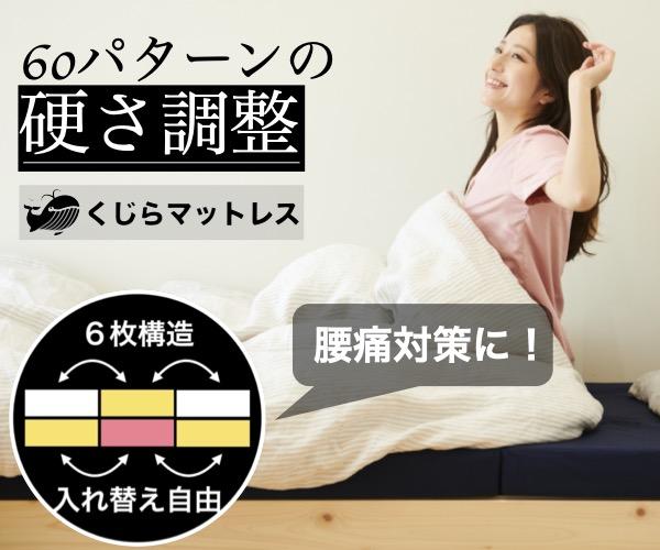 高反発マットレストッパー【くじらマットレス】商品モニター