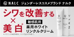 ☆NALC薬用ホワイトリンクルクリーム☆