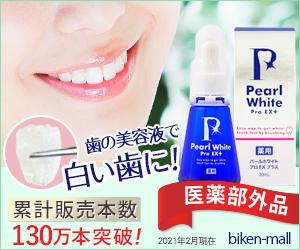 プロ ex 口コミ パール ホワイト パールホワイトの効果は?歯は白くならない?実際に使ってみた口コミレビュー