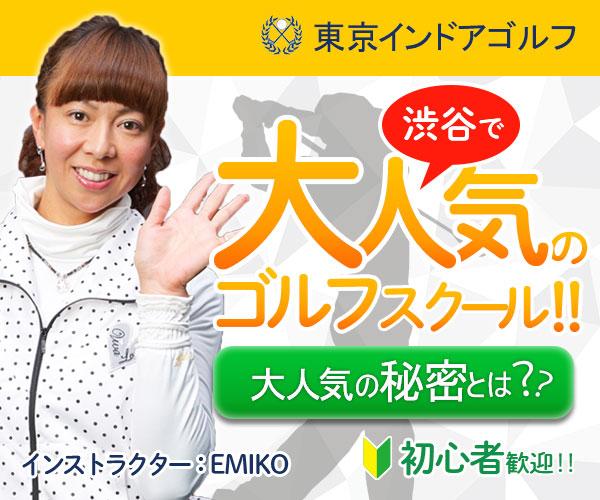 「渋谷 de ゴルフ」、「二子玉 de ゴルフ」でスイング美人に!