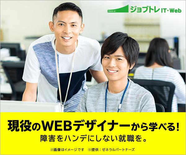 現役のWEBデザイナーから個別指導が受けられるatGPジョブトレ IT・Web