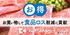 社会貢献型ショッピングサイト「KURADASHI」