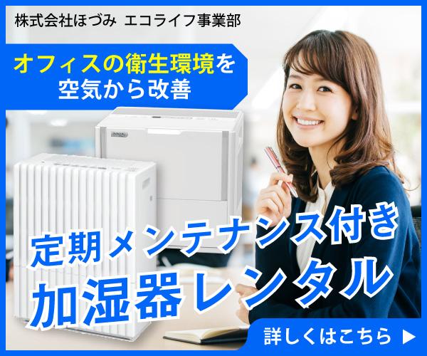 オフィスの空気を清潔に保つだけでなく、温度と湿度を適切な状態にすることが必要