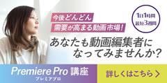 動画編集スクール【クリエイターズジャパン】
