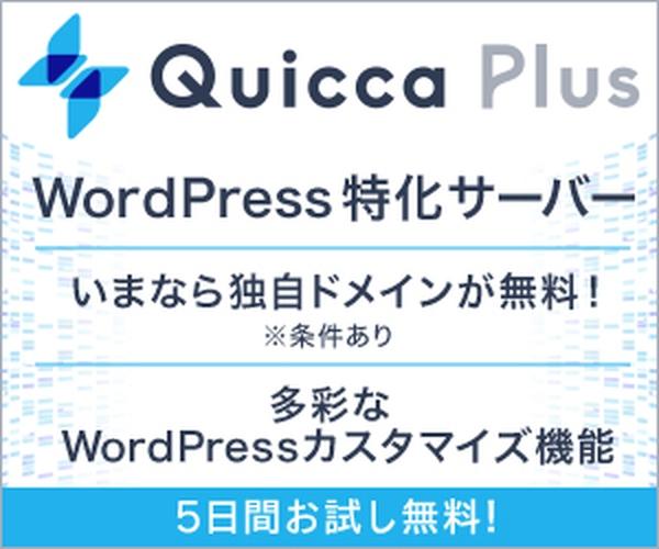 Wordpress特化サーバー「Quicca Plus(クイッカプラス)」