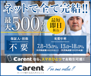 【Carent】来店不要のネット完結事業資金