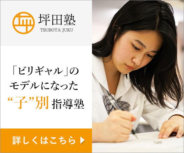 坪田塾PCスレ下