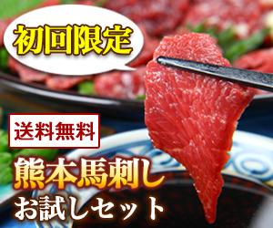 【初回限定】熊本馬刺しドットコム「1980円(送料無料)」お試しセット