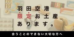 羽田空港公式通販サイト「HANEDA Shopping」