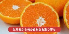 産直通販サイト「食べチョク」