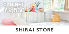 家具・インテリア通販【SHIRAI STORE】
