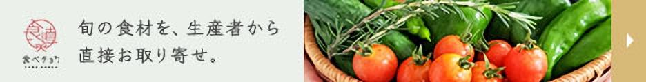 旬の食材を、生産者から直接お取り寄せ。