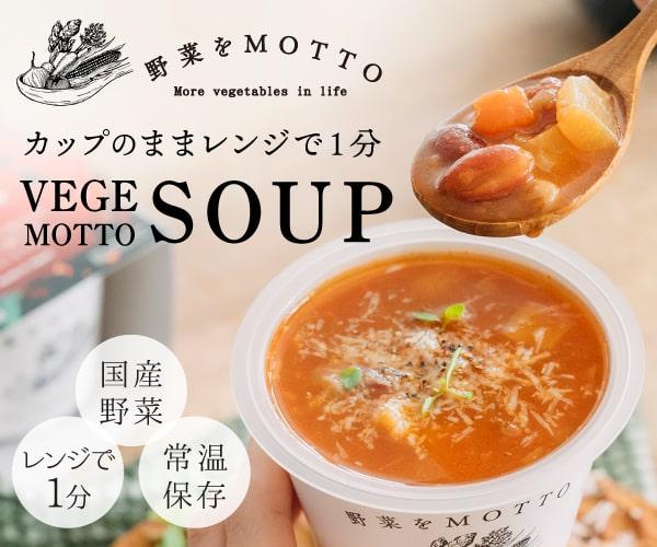 野菜をMotto!!オンラインショップ