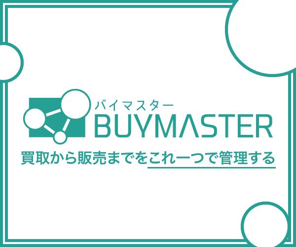 バーコード発行で手軽に在庫管理できるBUYMASTER(バイマスター)