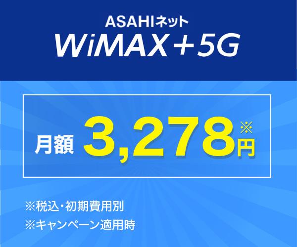 ASAHIネット WiMAX2+