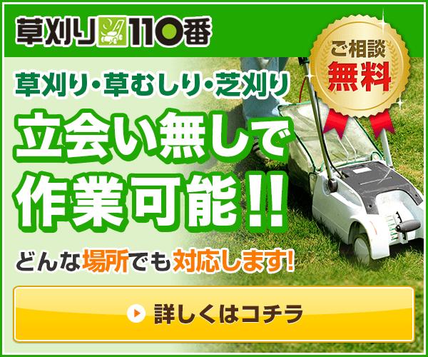 kusakari110-banner