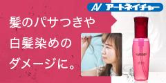 【アートネイチャー】ラボモアウトバストリートメント