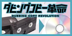 ダビングコピー革命のポイント対象リンク