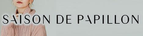 プチプラファッション通販【セゾンドパピヨン】