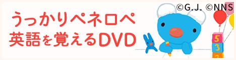「うっかりペネロペ」で英語を学ぶ幼児・子供英語DVD