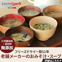 コスモス食品オンラインショップ