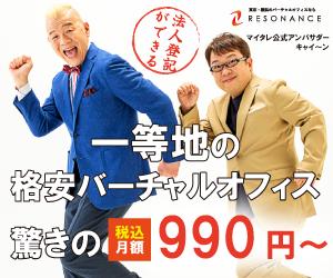東京都内でも有数のオフィス街、(浜松町)、(銀座)、(神宮前)の住所をレンタルするプラン