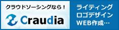 日本最大級のクラウドソーシング【クラウディア】<ワーカー登録>