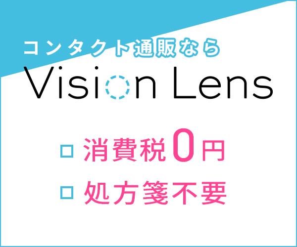 UV ブロック加工がされているので、強い日差しから眼を守ることができます。