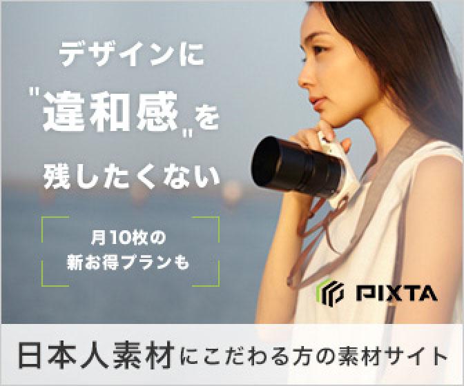 【PIXTA(ピクスタ)】写真・イラスト・動画素材販売サイト