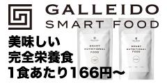 スマート完全栄養食【GALLEIDO SMART FOOD】