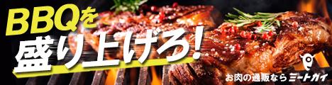 ミートガイ:BBQ用ビーフ