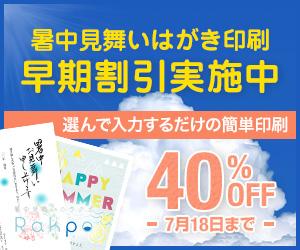激安、豊富なデザイン!【Rakpo】暑中見舞いはがき印刷モニター