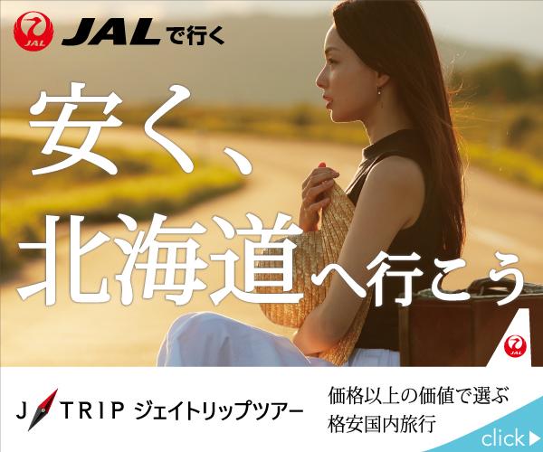 J-TRIP(ジェイトリップ)